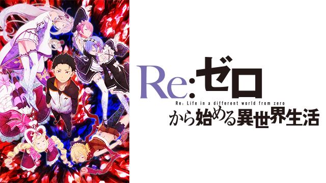 Re:ゼロから始める異世界