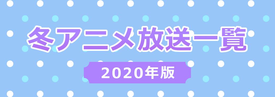 2020年冬アニメ一覧