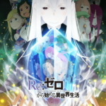 Re:ゼロから始める異世界生活 2nd season
