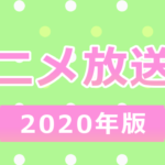 2020年春アニメ一覧