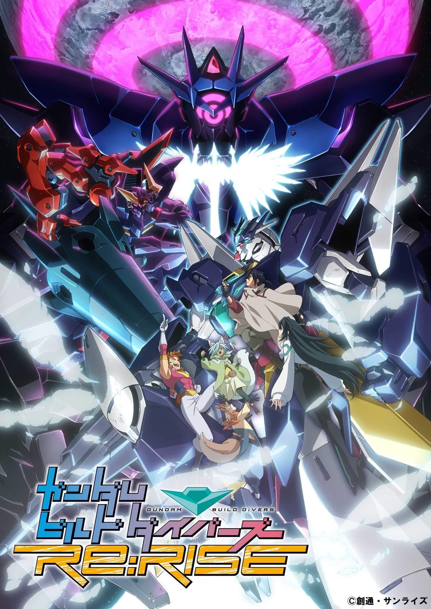 ガンダムビルドダイバーズ Re:RISE 2nd Season