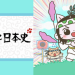 ねこねこ日本史
