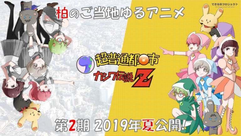 超普通都市カシワ伝説Z