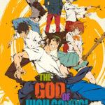 THE GOD OF HIGH SCHOOL ゴッド・オブ・ハイスクール