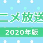 2020年夏アニメ一覧