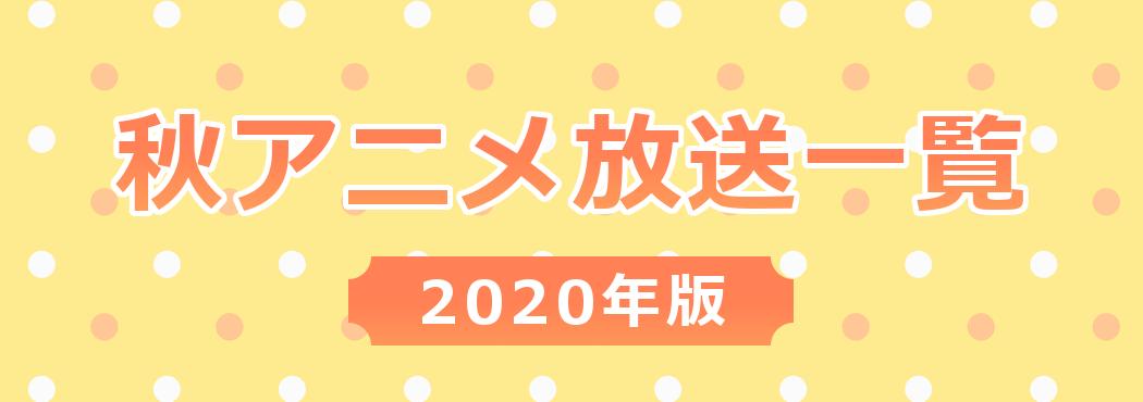 2020年秋アニメ一覧